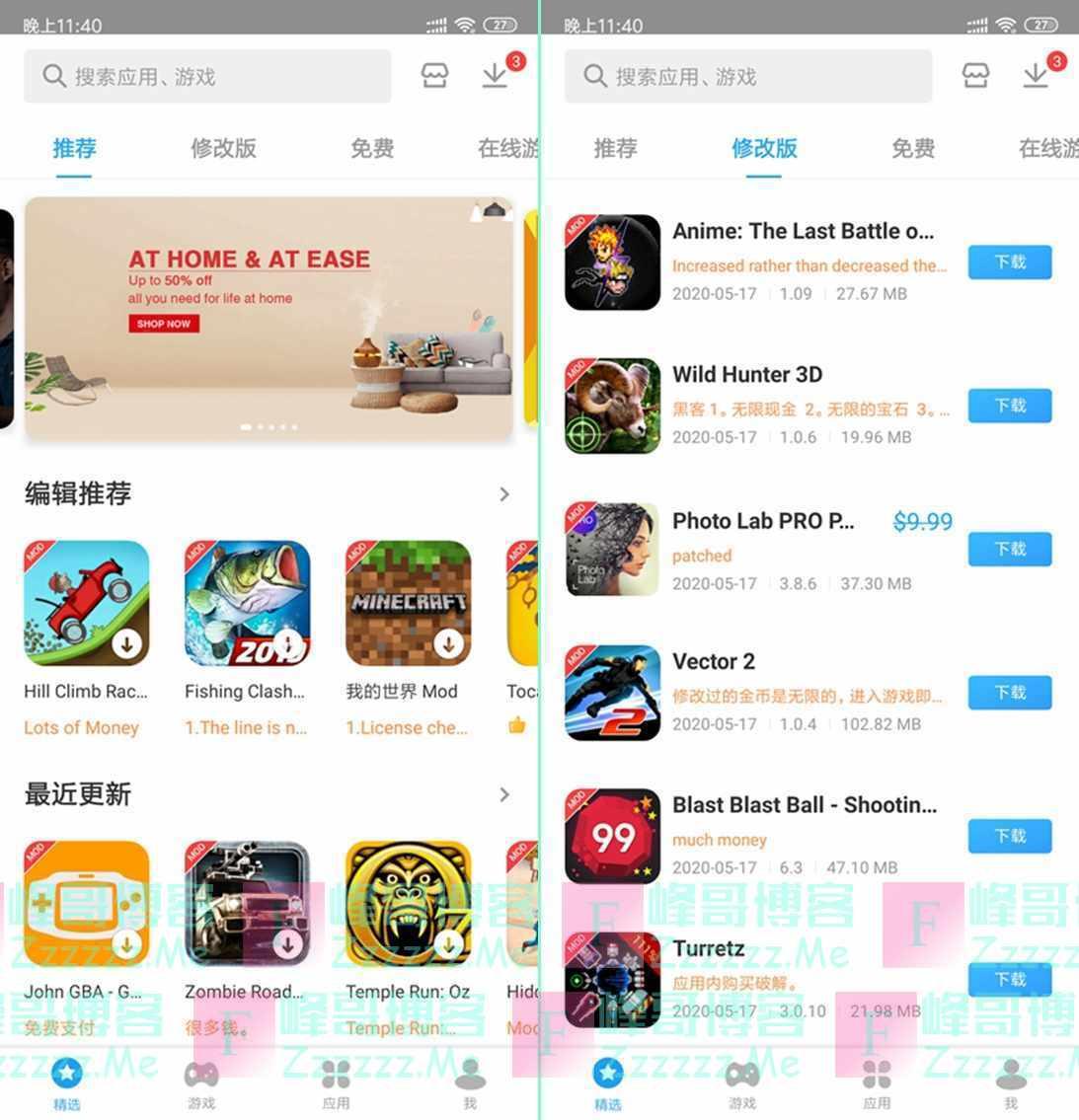 安卓Panda Helper 熊猫助手V1.1.1 免翻墙谷歌破解商店去广告绿色版下载