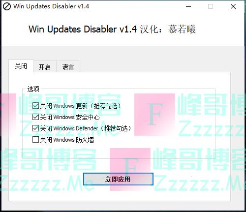 WinUpdatesDisabler汉化版下载 Win系统禁用自动更新,window安全中心等工具下载