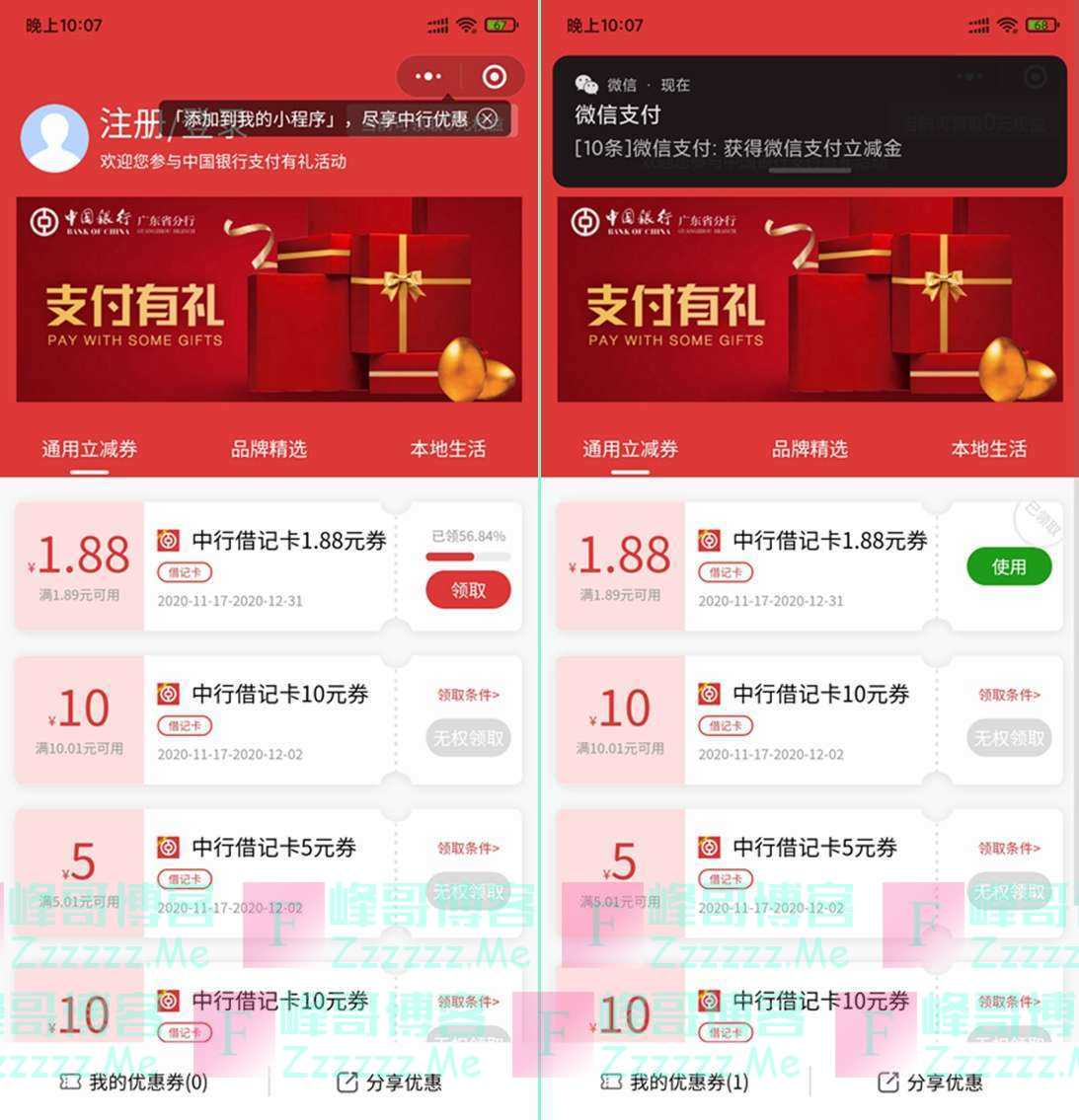 广东中国银行活动 无门槛免费领1.88元微信立减金