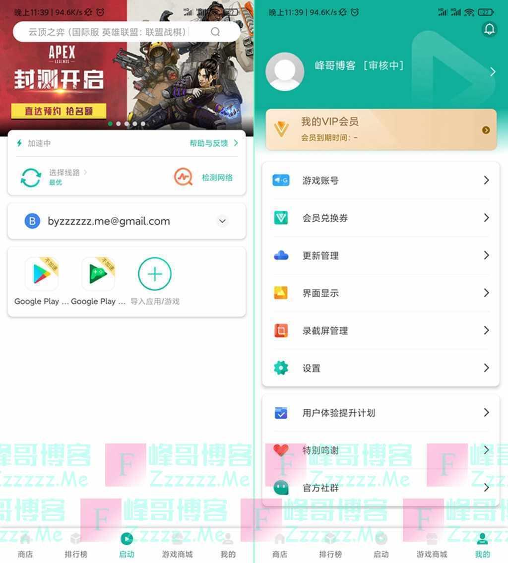 安卓OurPlay/谷歌空间 V3.5.7 谷歌空间永久VIP会员破解版下载