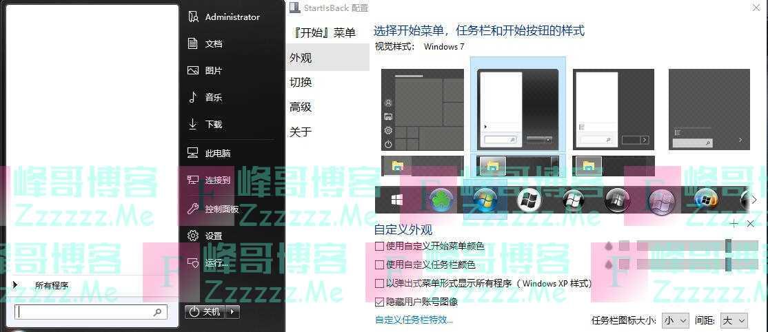 StartIsBack++ V2.9.2 Windows10系统开始菜单增强工具下载