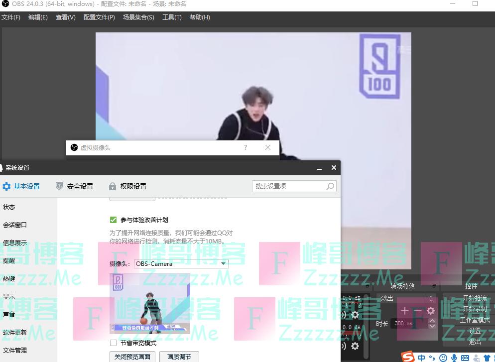 OBS Studio V24.0.3 电脑虚拟摄像头工具中文汉化版下载