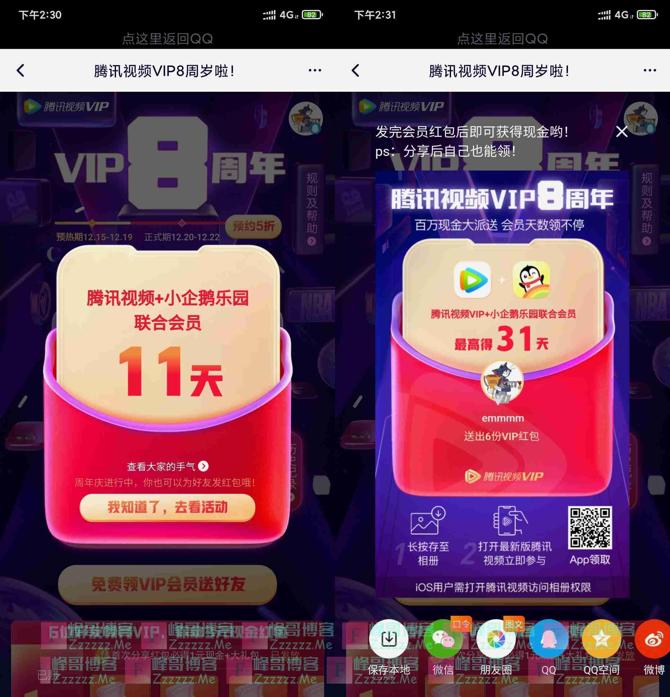 腾讯视频8周年活动 随机领腾讯视频VIP会员最高31天