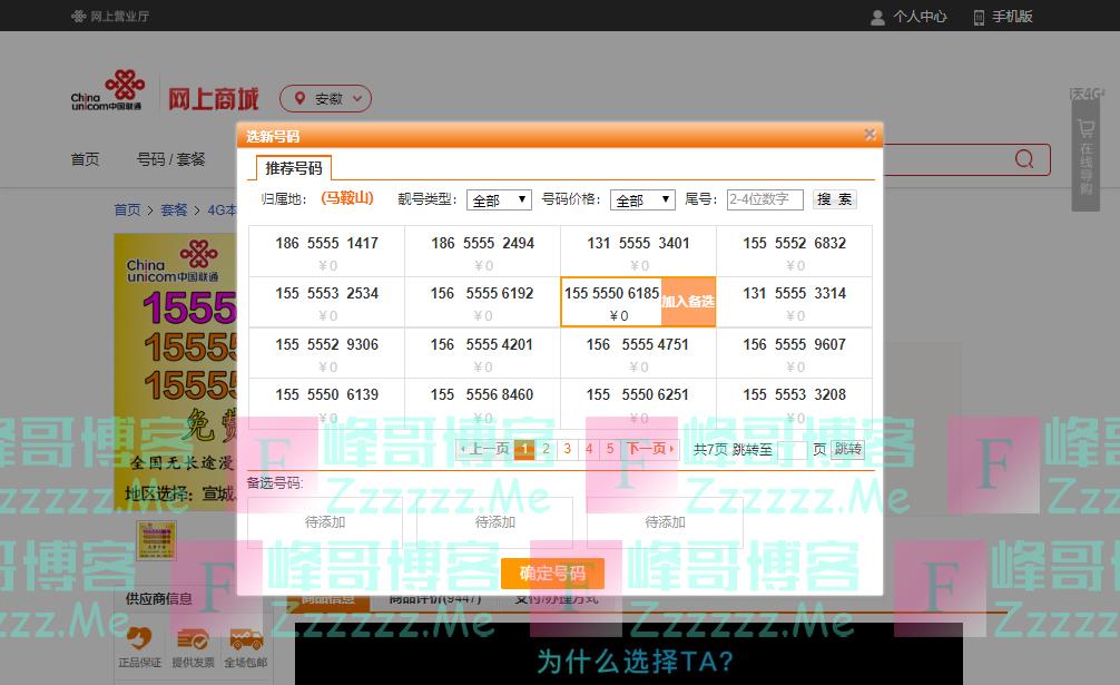 中国联通155555安徽靓号最新免费申请活动地址