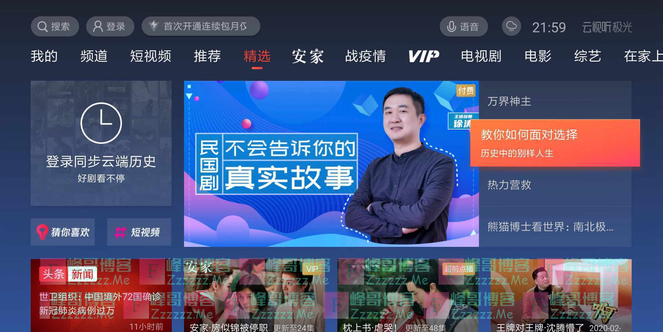 腾讯视频TV版云视听极光V4.2.0.1009 去广告告绿色版下载