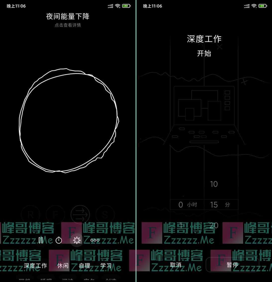 安卓Endel V1.34.767 Endel中文汉化破解版下载 Endel放松与焦点,缓解压力睡眠的声音。