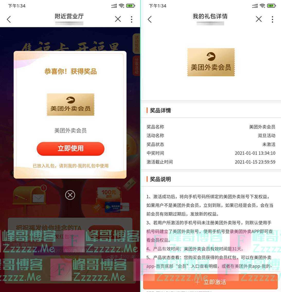 中国联通手机营业厅双旦开福果活动 抽美团外卖,腾讯视频会员等!