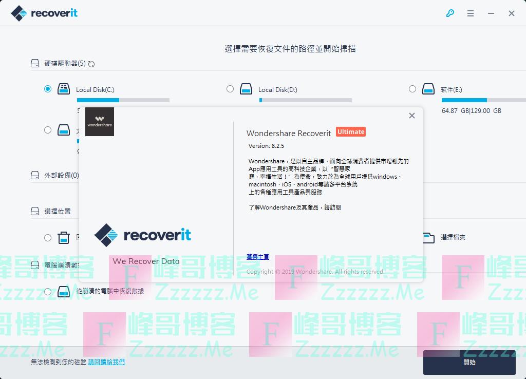 Windows数据恢复软件Wondershare Recoverit Ultimate V8.2.5.6 绿色破解版下载