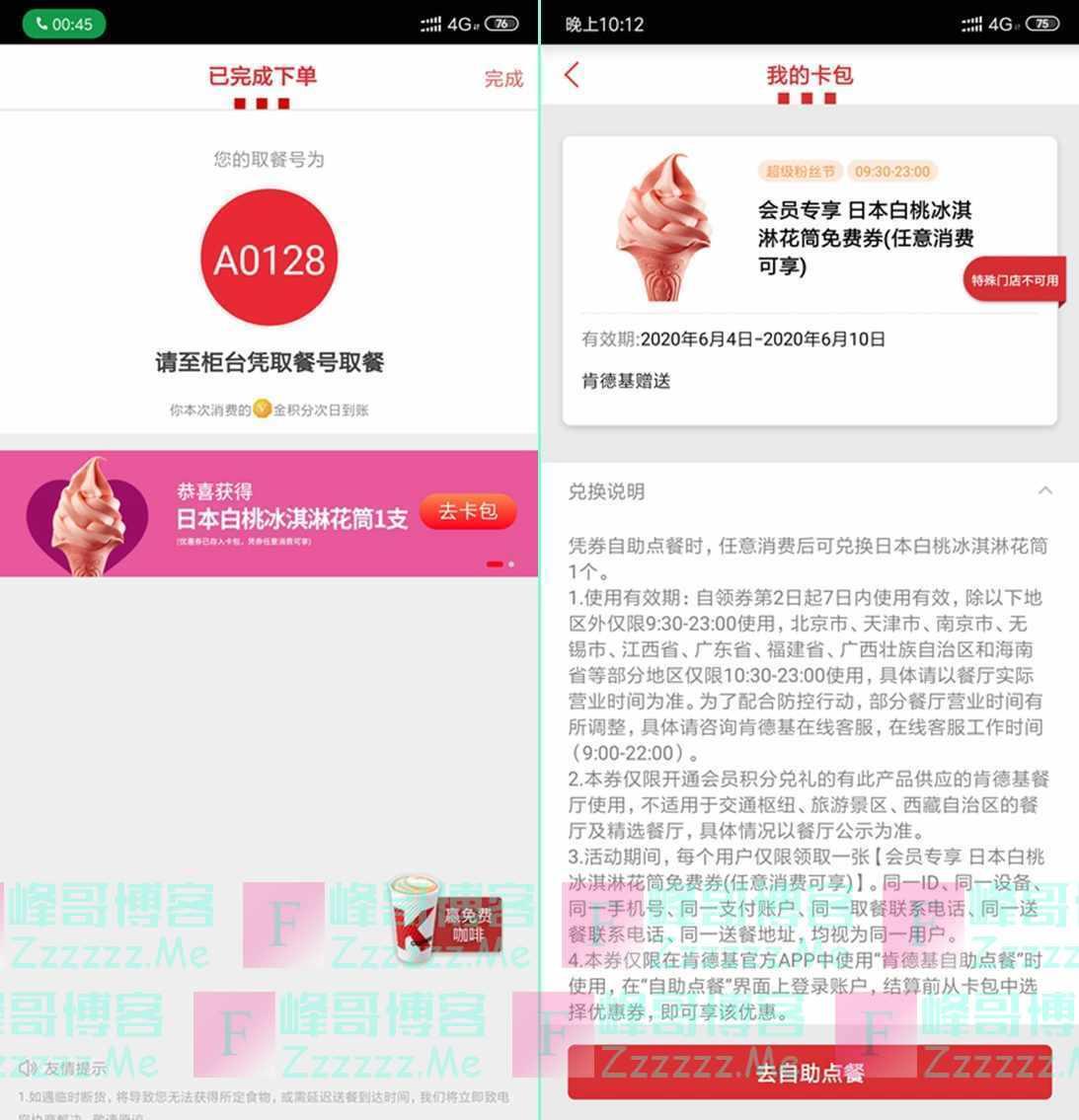 KFC肯德基最新活动手机APP自助点餐任意消费白嫖一个日本白桃冰淇淋!