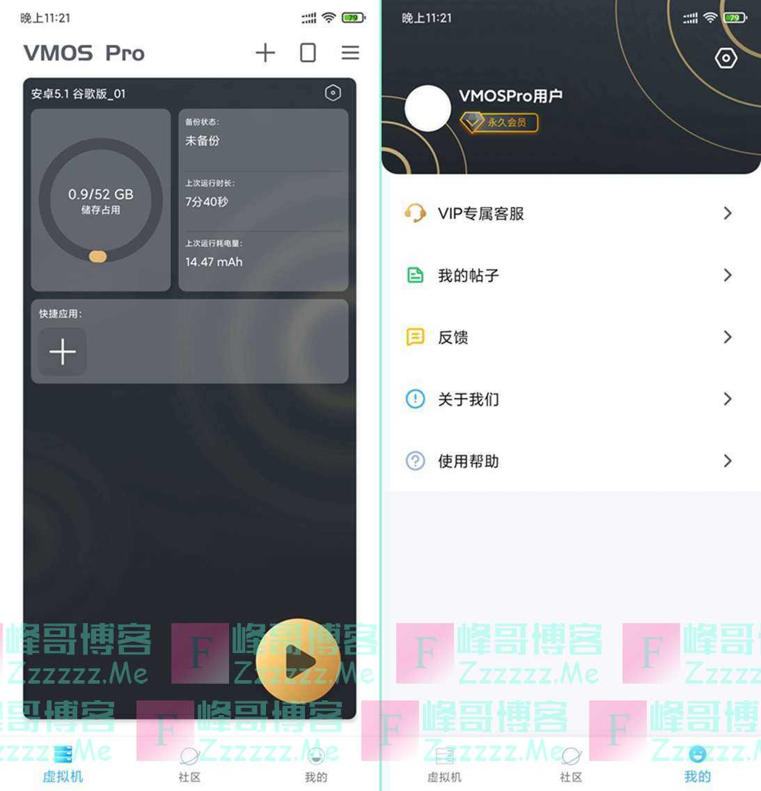 安卓VMOS虚拟机V1.1.35 VMOS安卓虚拟机Pro专业破解版下载
