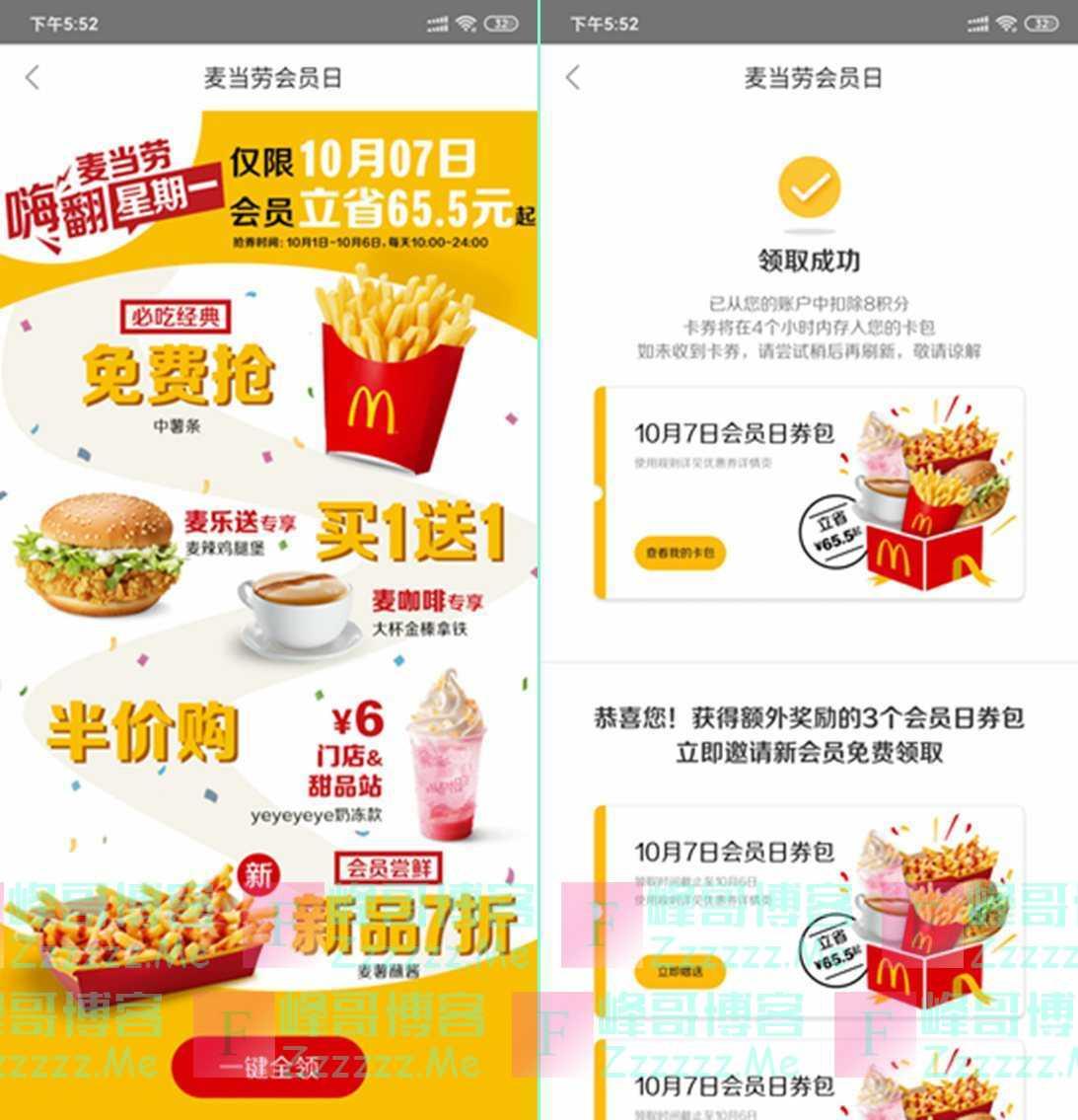 麦当劳每月8号会员日活动 免费领中薯条一份!