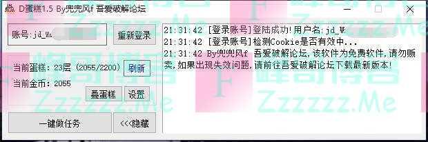京东618叠蛋糕任务一键完成电脑版下载