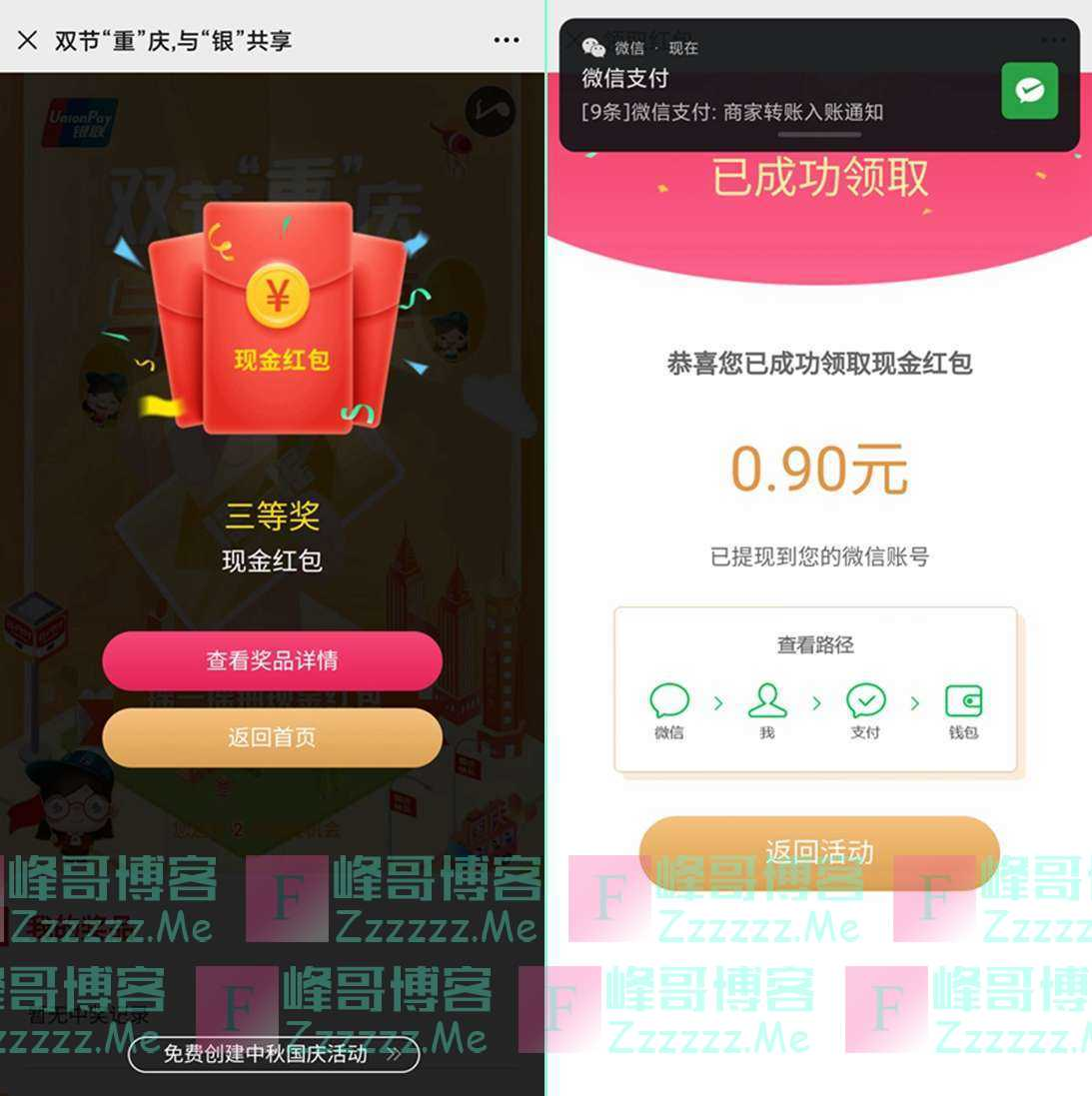 重庆银联双节活动抽随机0.5~2元微信现金红包