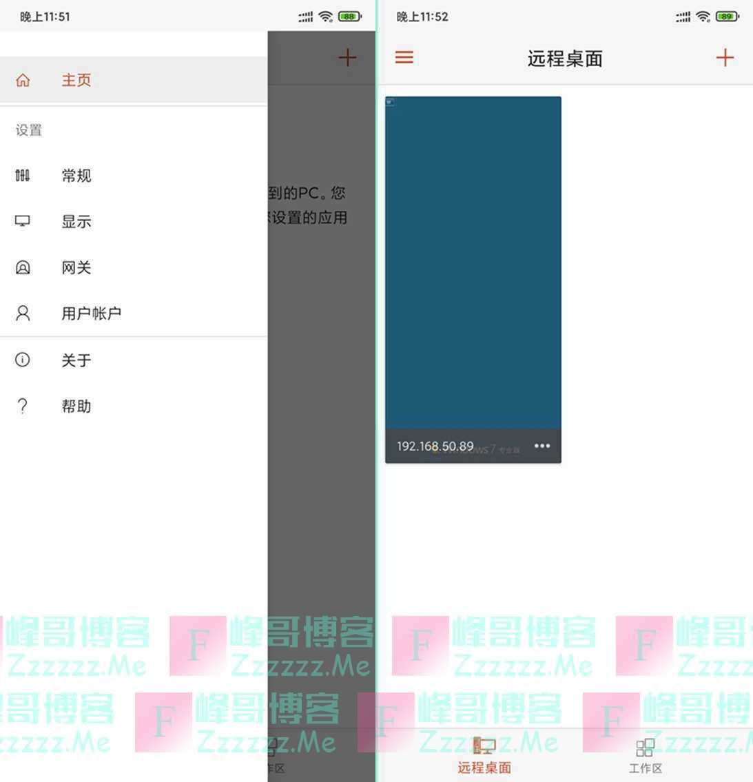 安卓Remote Desktop微软远程桌面V10.0.7.1066 Remote Desktop最新中文汉化版下载