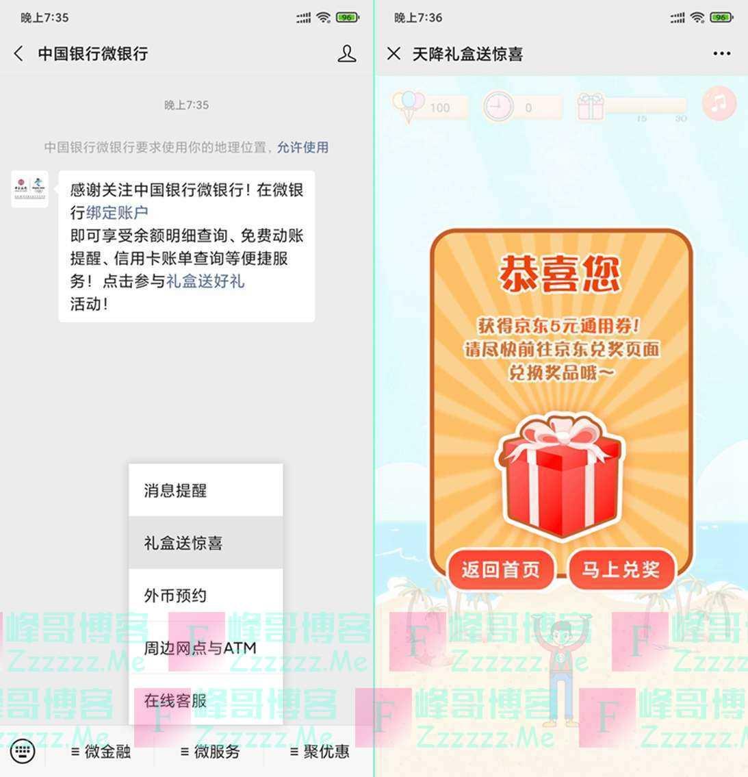 中国银行微银行活动 抽5元京东支付券或爱优腾视频VIP会员月卡