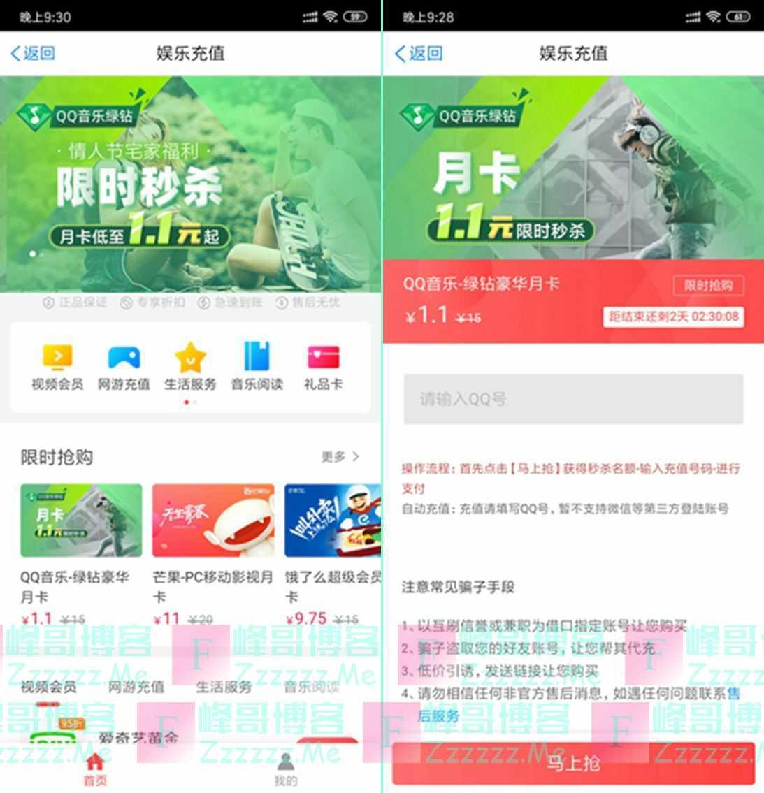 中国银行APP情人节宅家福利1.1元充值一个月QQ豪华绿钻