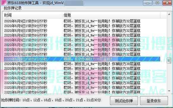 京东618战队抢炸弹工具下载