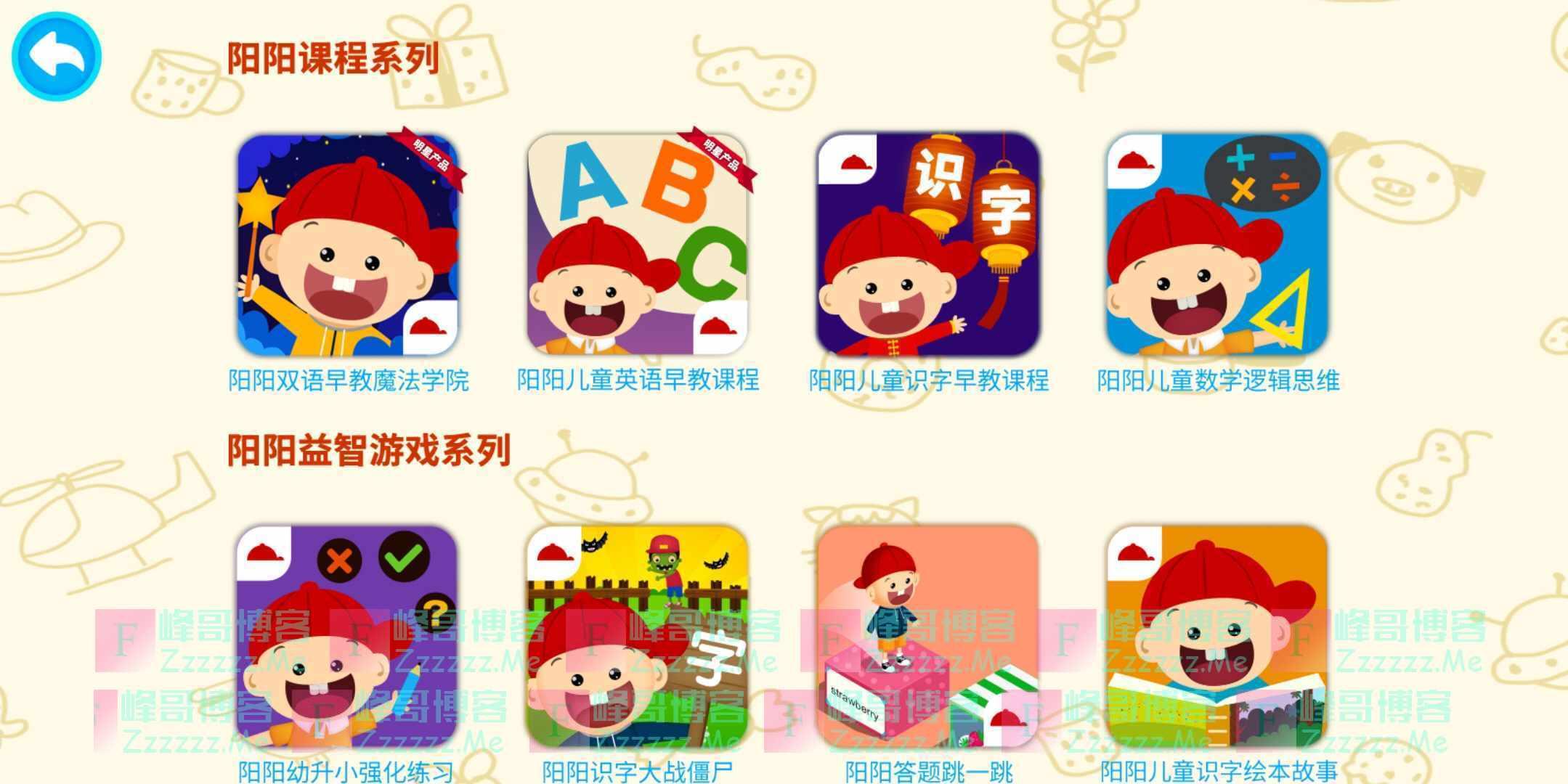 阳阳AI儿童英语启蒙课程V3.5.0.49 内购课程破解版下载