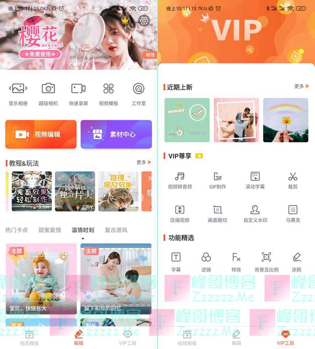 安卓乐秀视频剪辑V9.1.47 乐秀视频编辑器最新VIP会员破解版下载