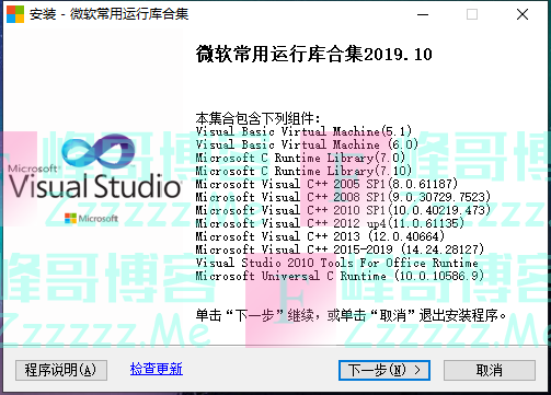 微软常用运行库合集V2019.10.19 微软运行库合集下载