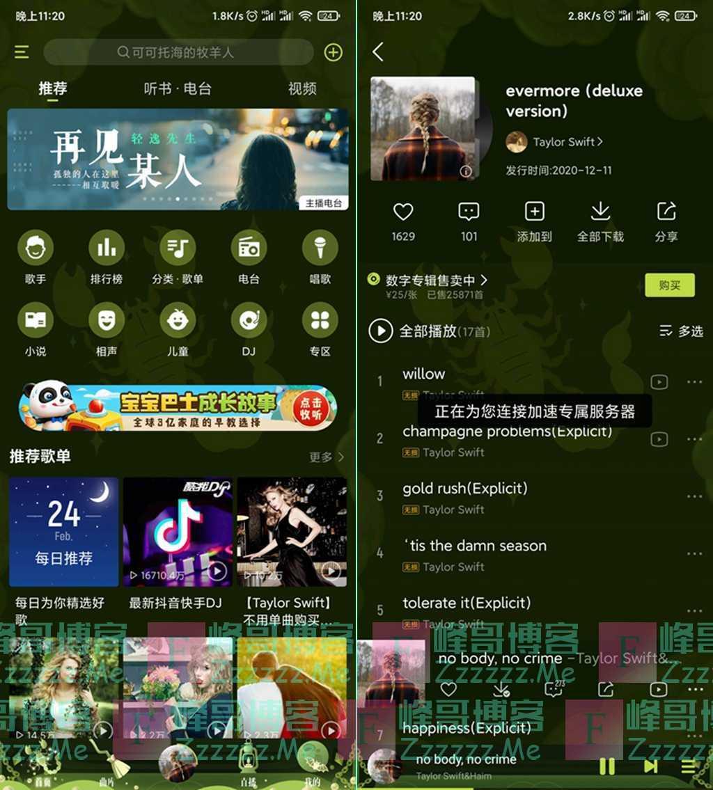 安卓酷我音乐V9.3.7.5 酷我音乐最新豪华VIP会员破解版下载