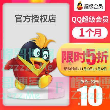 天猫双十一活动 五折开通腾讯QQ超级会员、普通会员