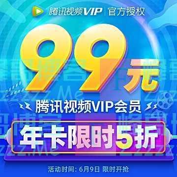 淘宝充值腾讯视频VIP会员 29元开通3个月,99元开通一年