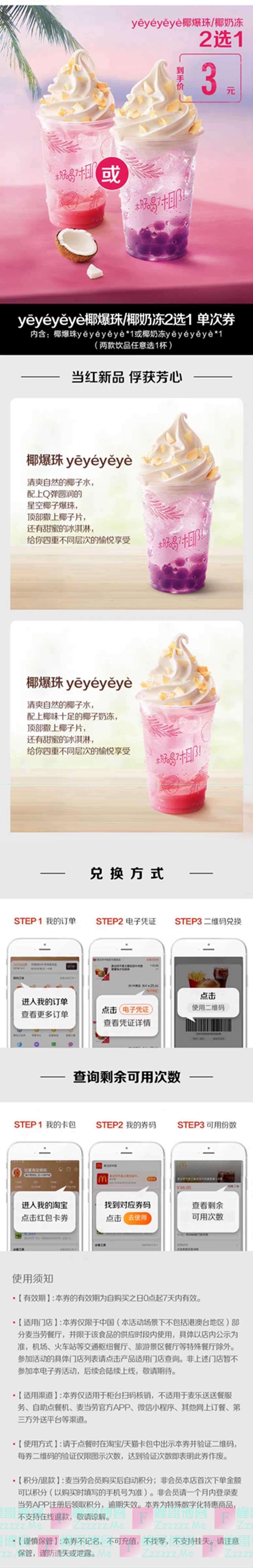 麦当劳双十一返场活动优惠 yeyeyeye椰爆珠/椰奶冻饮品特价优惠3元一杯!