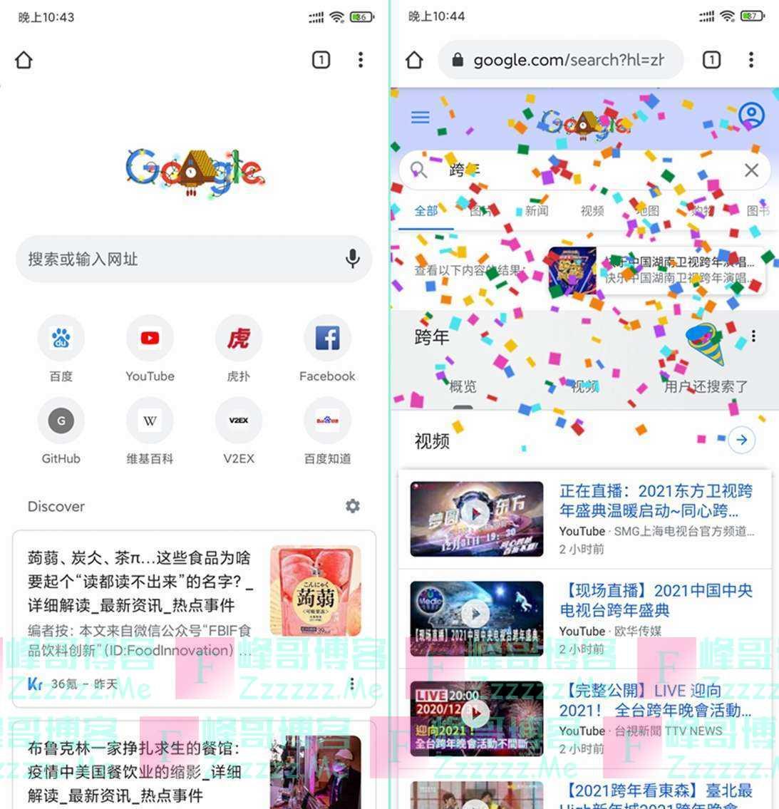 安卓Google Chrome浏览器V87.0.4280.101 安卓谷歌浏览器Chrome最新版下载