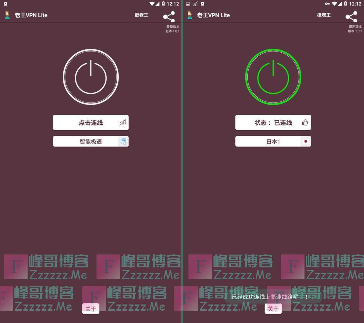 安卓老王加速器 Lite V1.0.2去广告绿色版 最新老王VP Lite下载