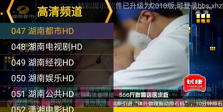 安卓星火电视V2.0.1.0 最新去广告绿色版下载 星火电视IPTV直播