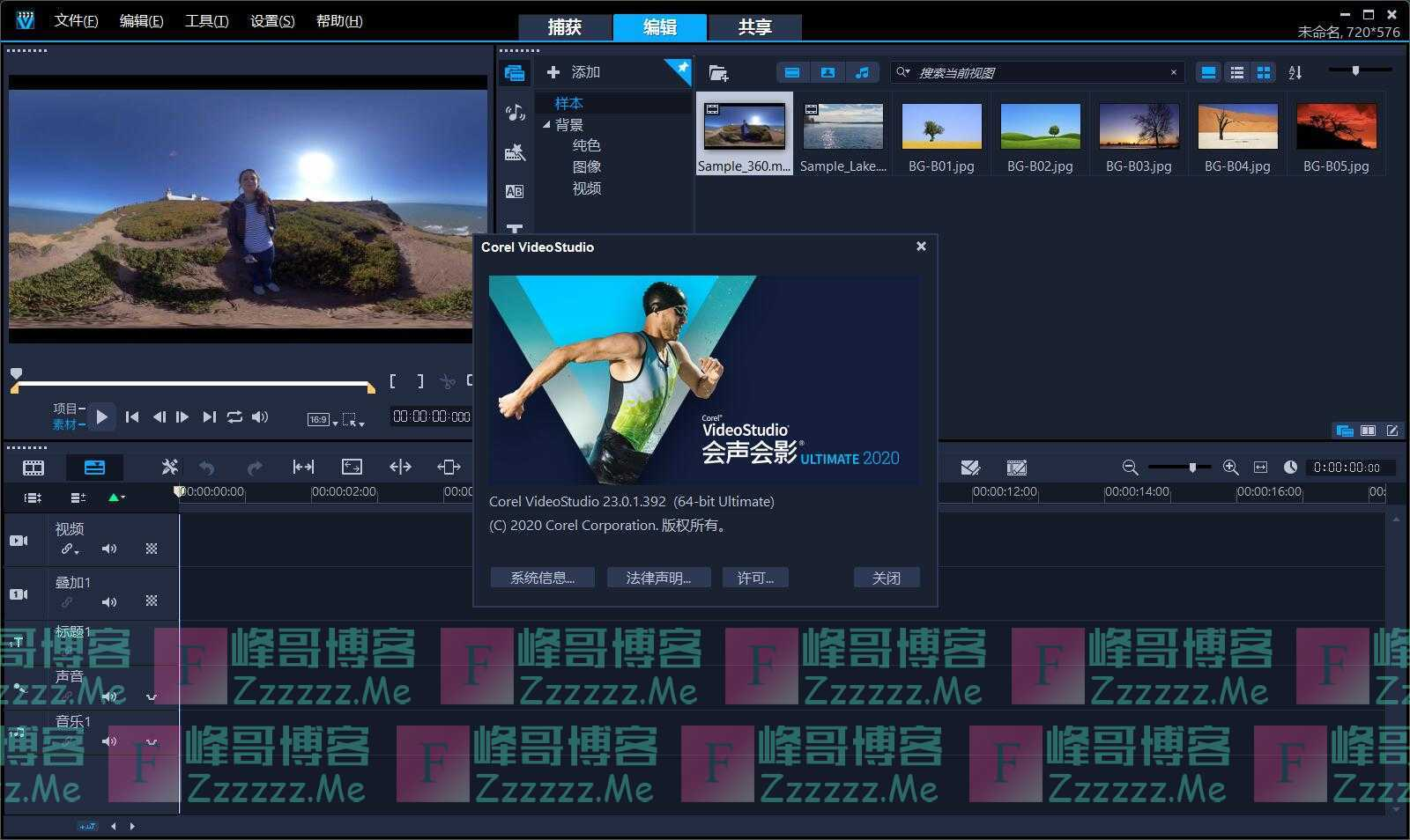 Corel VideoStudio Ultimate会声会影2020旗舰版V23.0.1.392