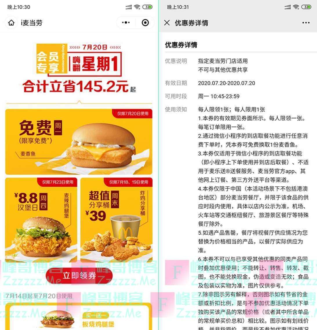 麦当劳周一会员日最新一期任意消费送麦香鱼汉堡
