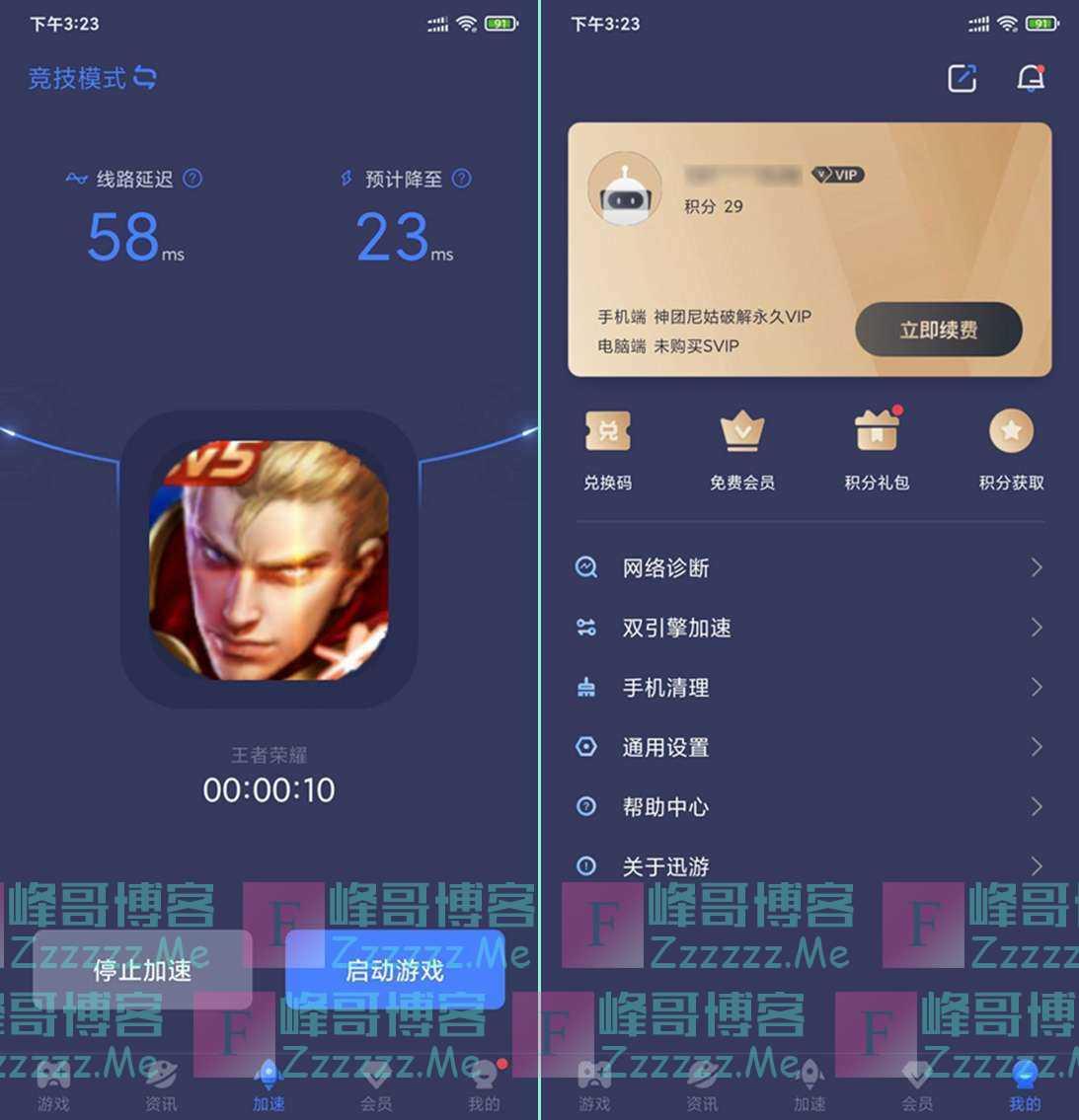 安卓迅游手游加速器V5.2.3.1 最新迅游手游加速器VIP破解版下载