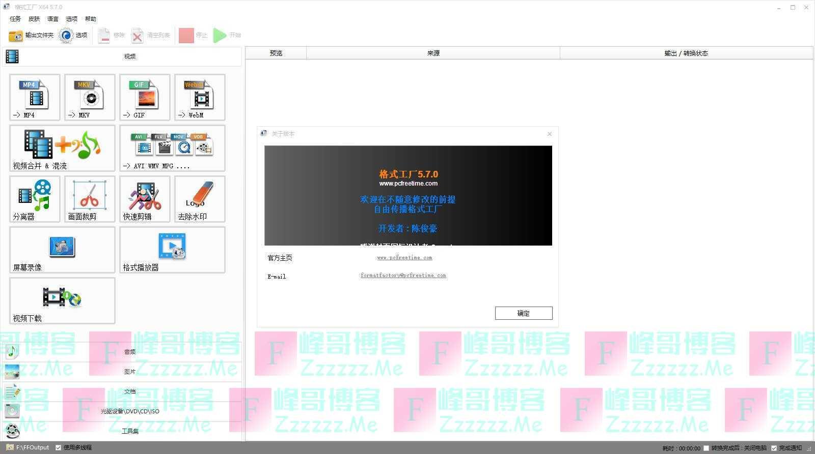 FormatFactory/格式工厂V5.7.0 格式工厂绿色破解版下载