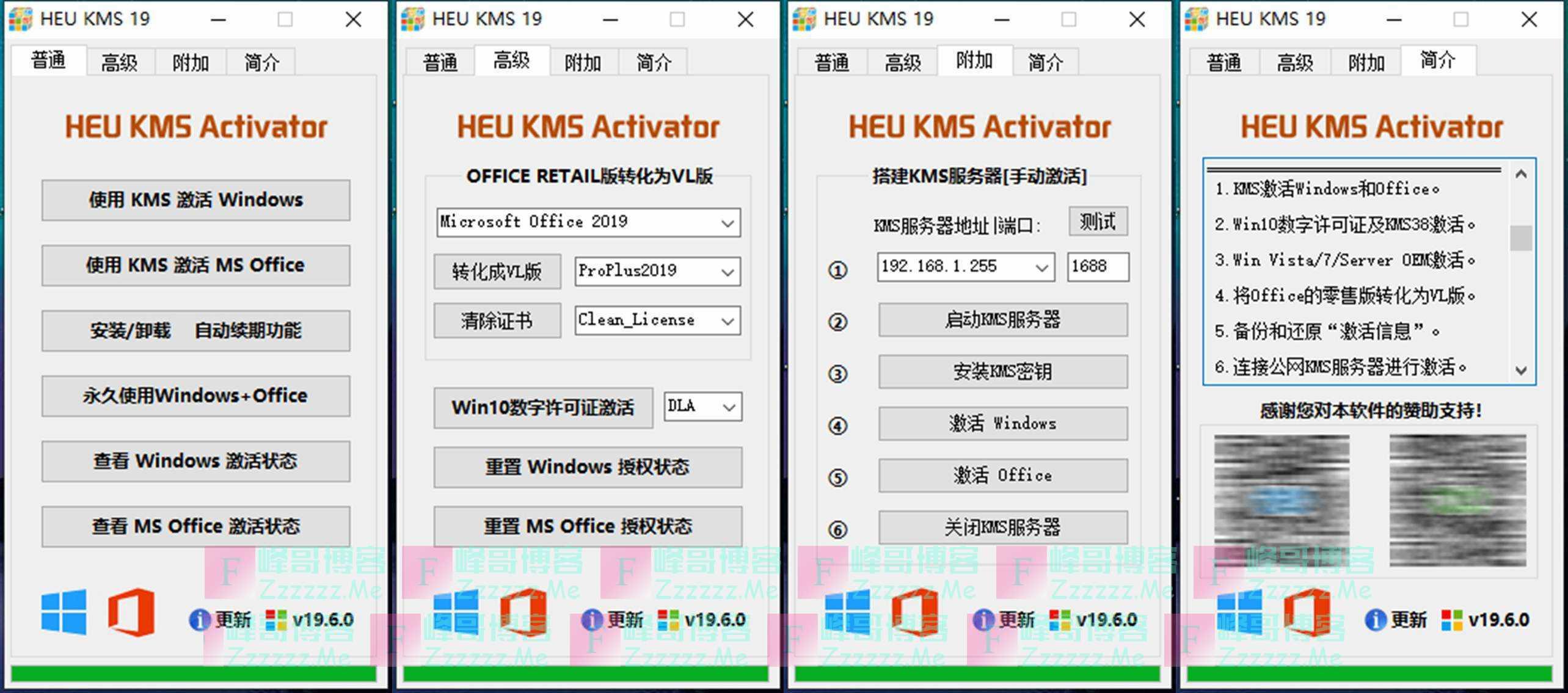 HEU KMS Activator v19.6.0 Windows KMS离线激活工具最新版下载
