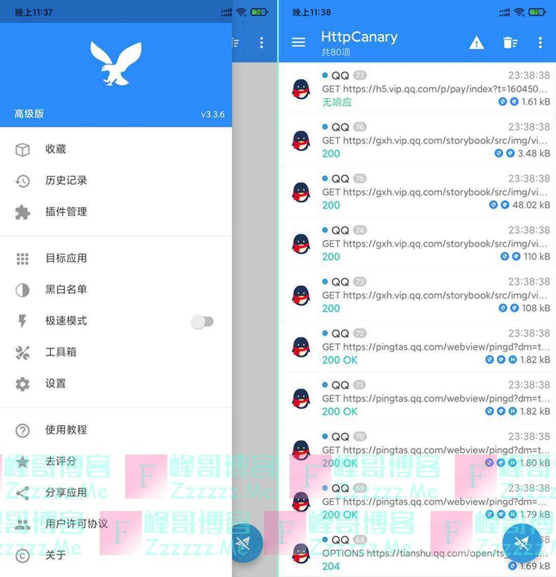 安卓HttpCanary抓包工具V3.3.6 HttpCanary蓝鸟Pro专业破解版下载