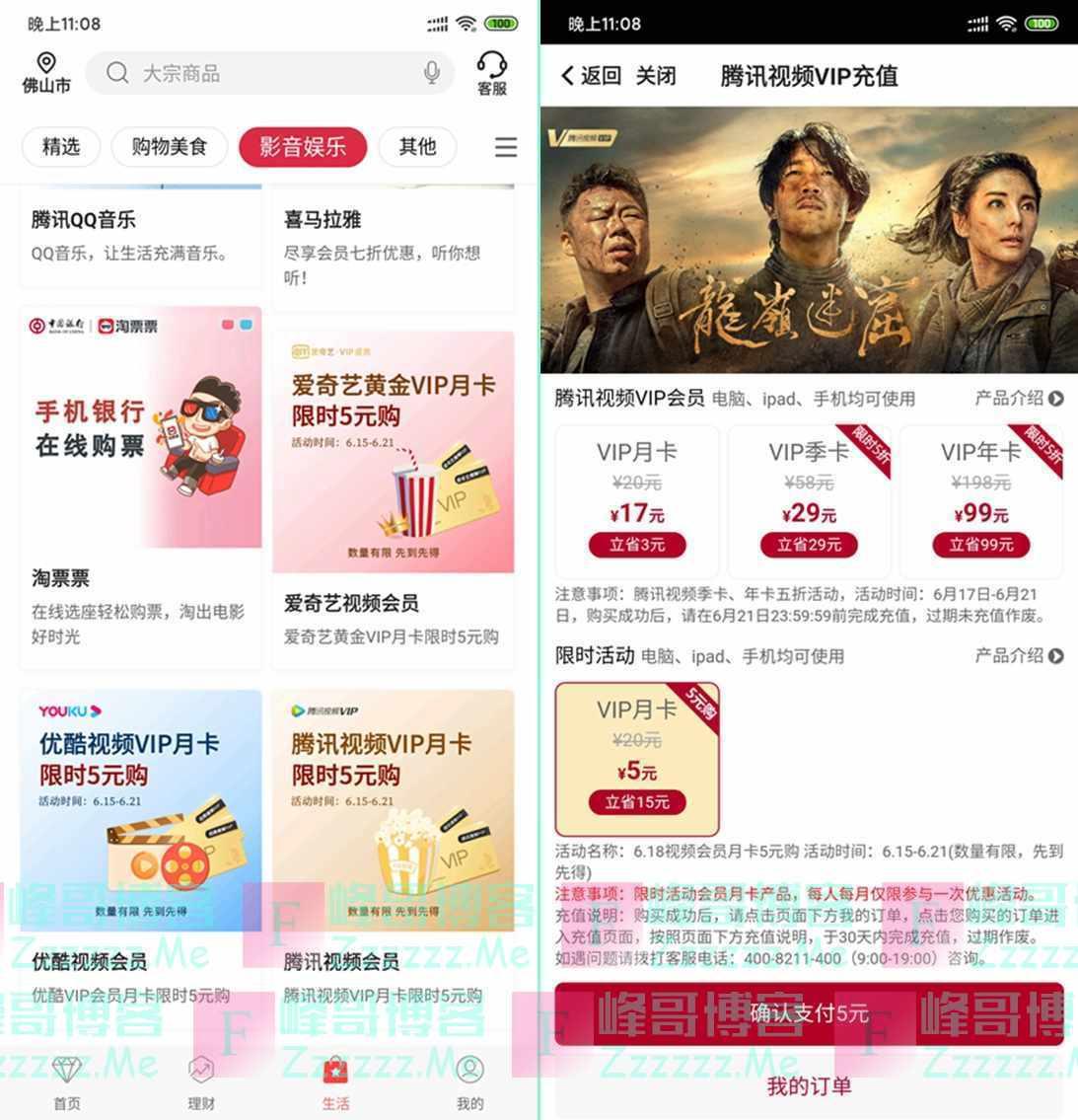 中国银行618视频会员五元购活动 5元充值腾讯视频VIP,爱奇艺VIP,优酷视频VIP