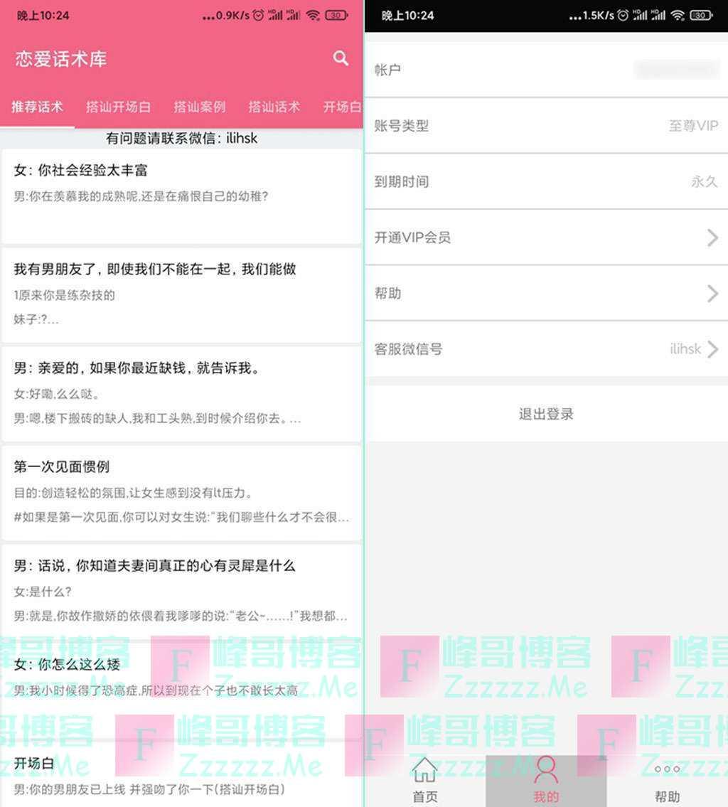 安卓恋爱话术库V4.4 恋爱话术库至尊VIP会员破解版下载