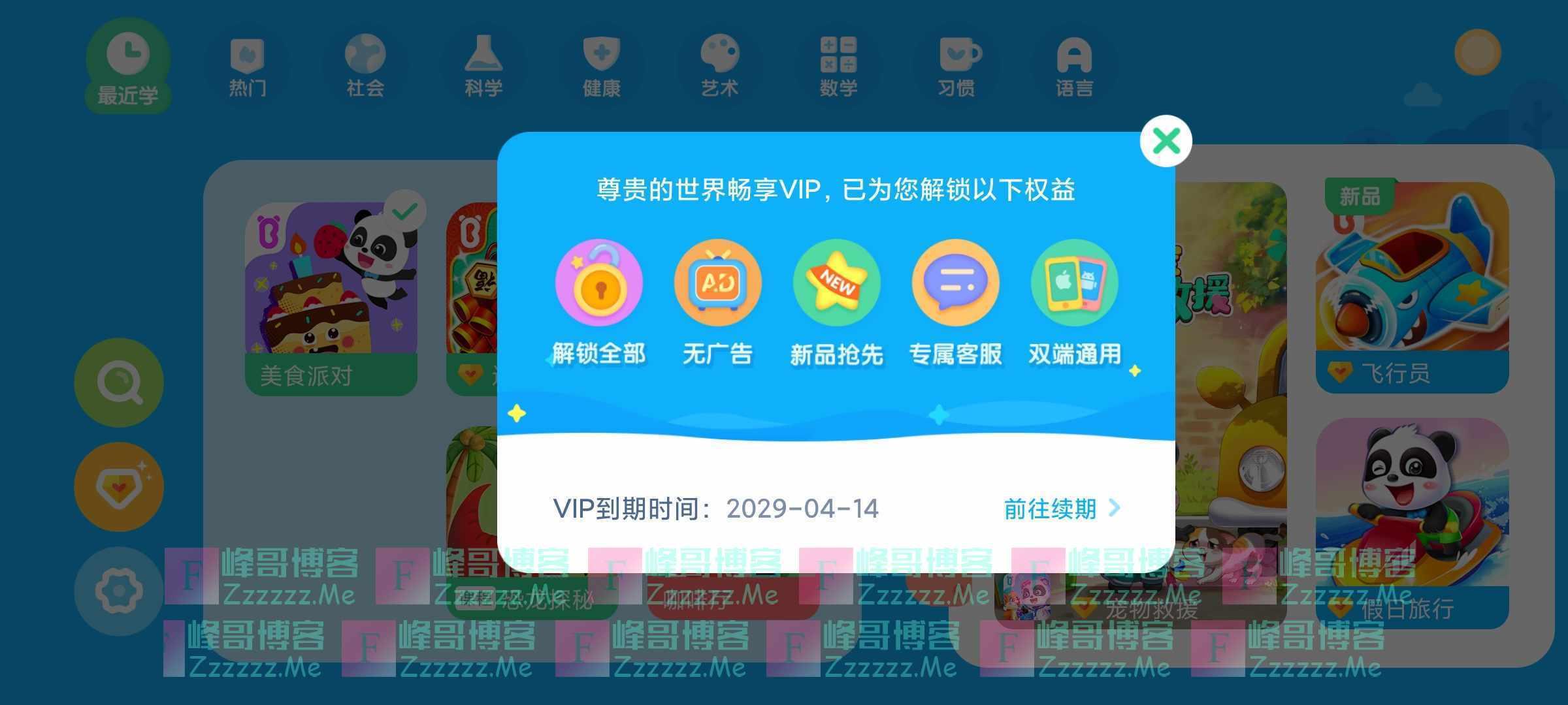 安卓宝宝巴士世界V10.00.31.10 宝宝巴士世界VIP会员破解版下载