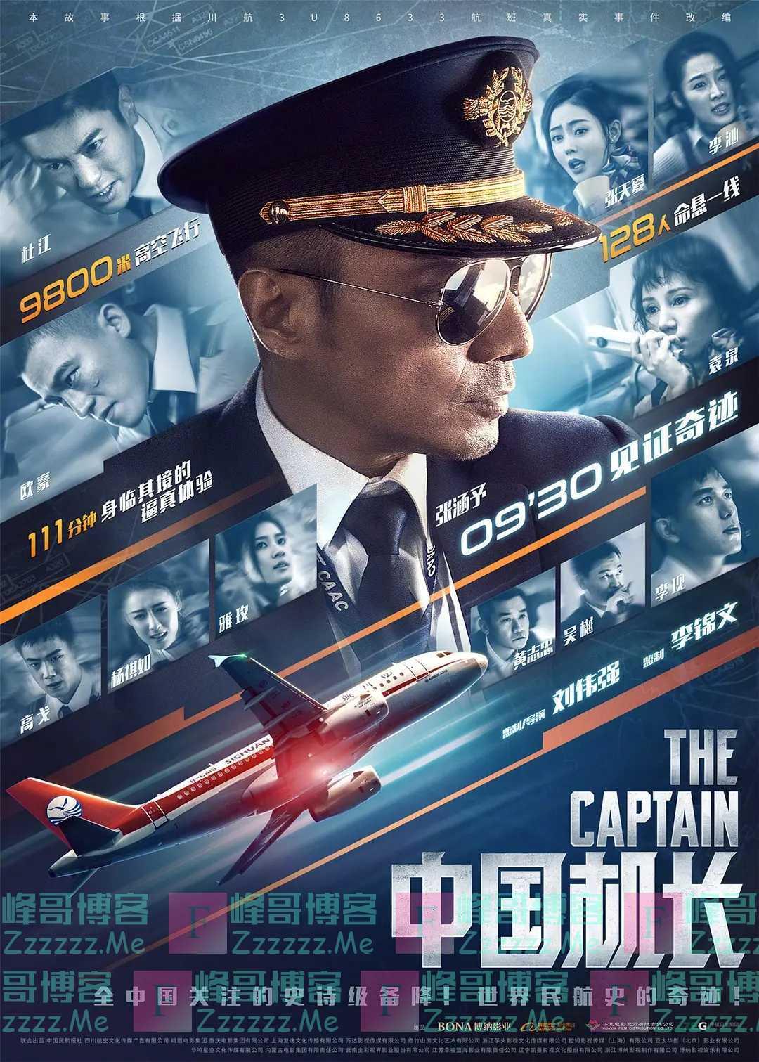 中国机长电影枪版抢先版电影在线观看 超高清无广告百度网盘下载地址