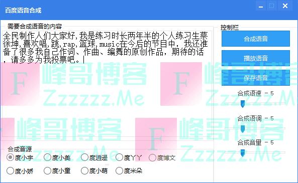 易语言百度AI语音合成成品/源码下载
