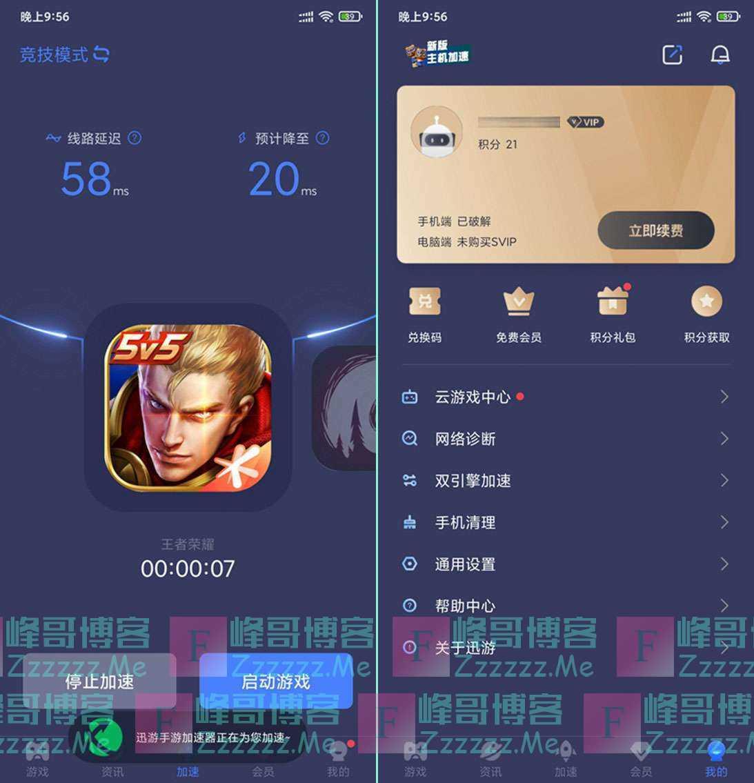 安卓迅游手游加速器V5.2.1.1 迅游手游加速器VIP破解版下载