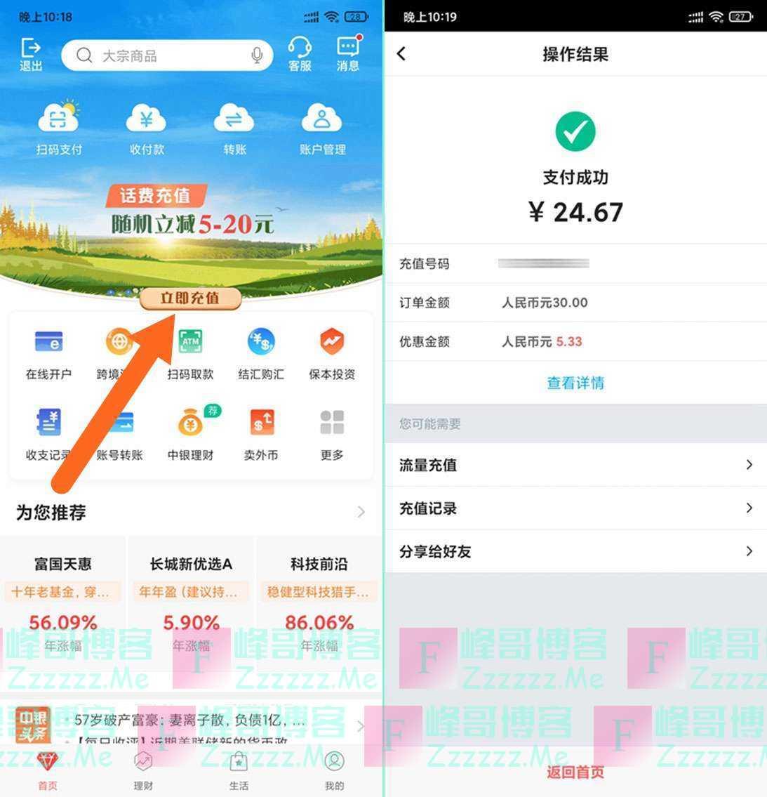 中国银行APP夏日有礼活动 话费充值随机立减5~20元