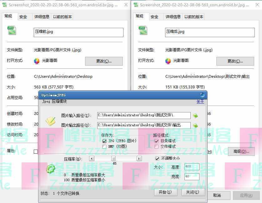 OptimumJPEG Win中文汉化电脑图片压缩工具下载