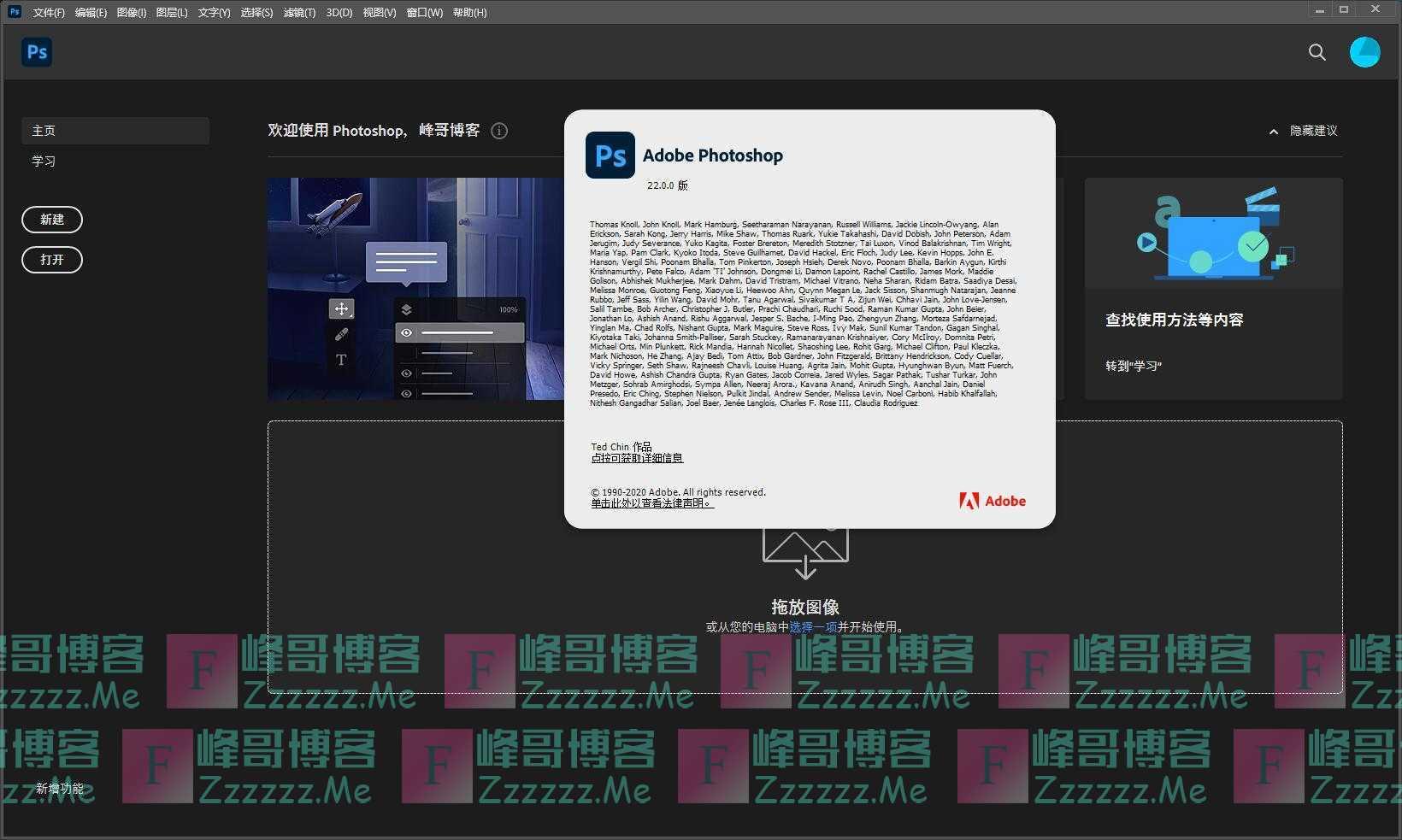 Adobe Photoshop 2021 SP1免激活破解版下载