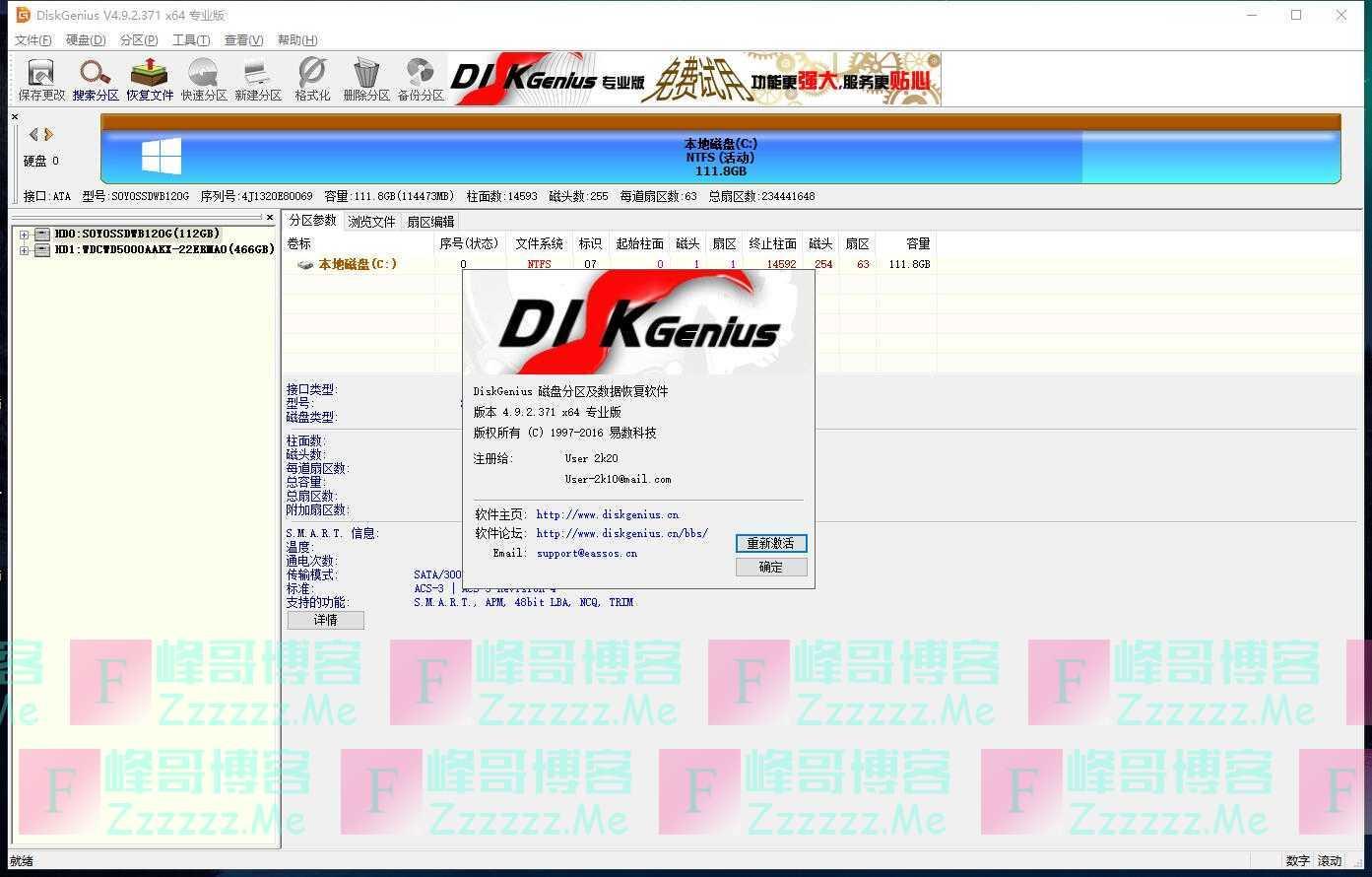 DiskGenius V4.9.2.371 DiskGenius最新Pro专业破解版下载