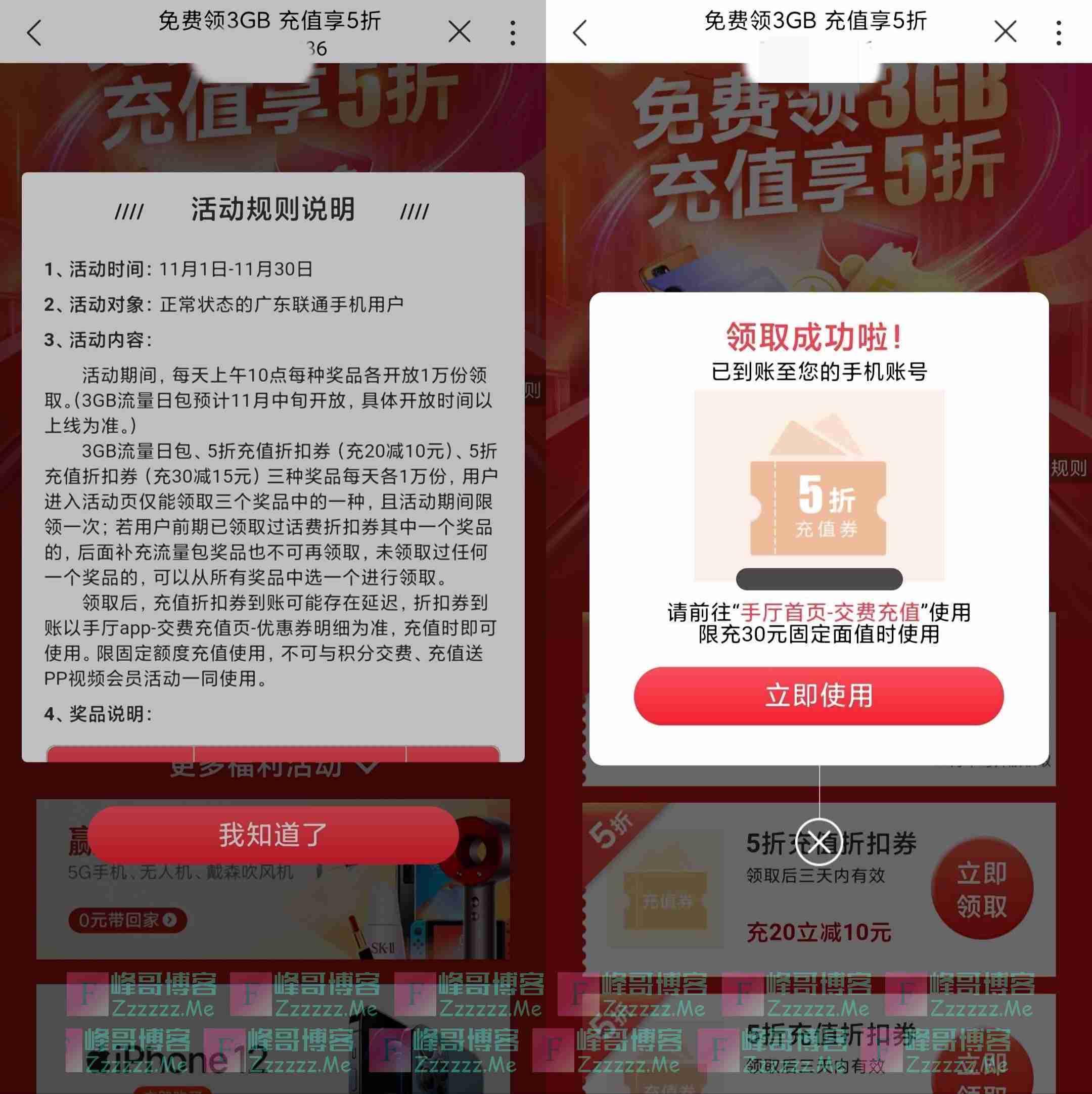 广东联通用户免费领取5折话费充值优惠券