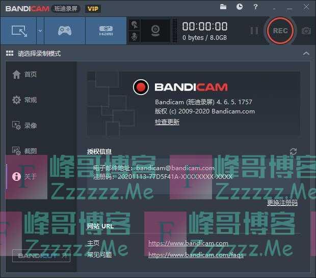 Bandicam 班迪录屏V4.5.5.1632 班迪录屏VIP会员破解版 Bandicam录像工具下载