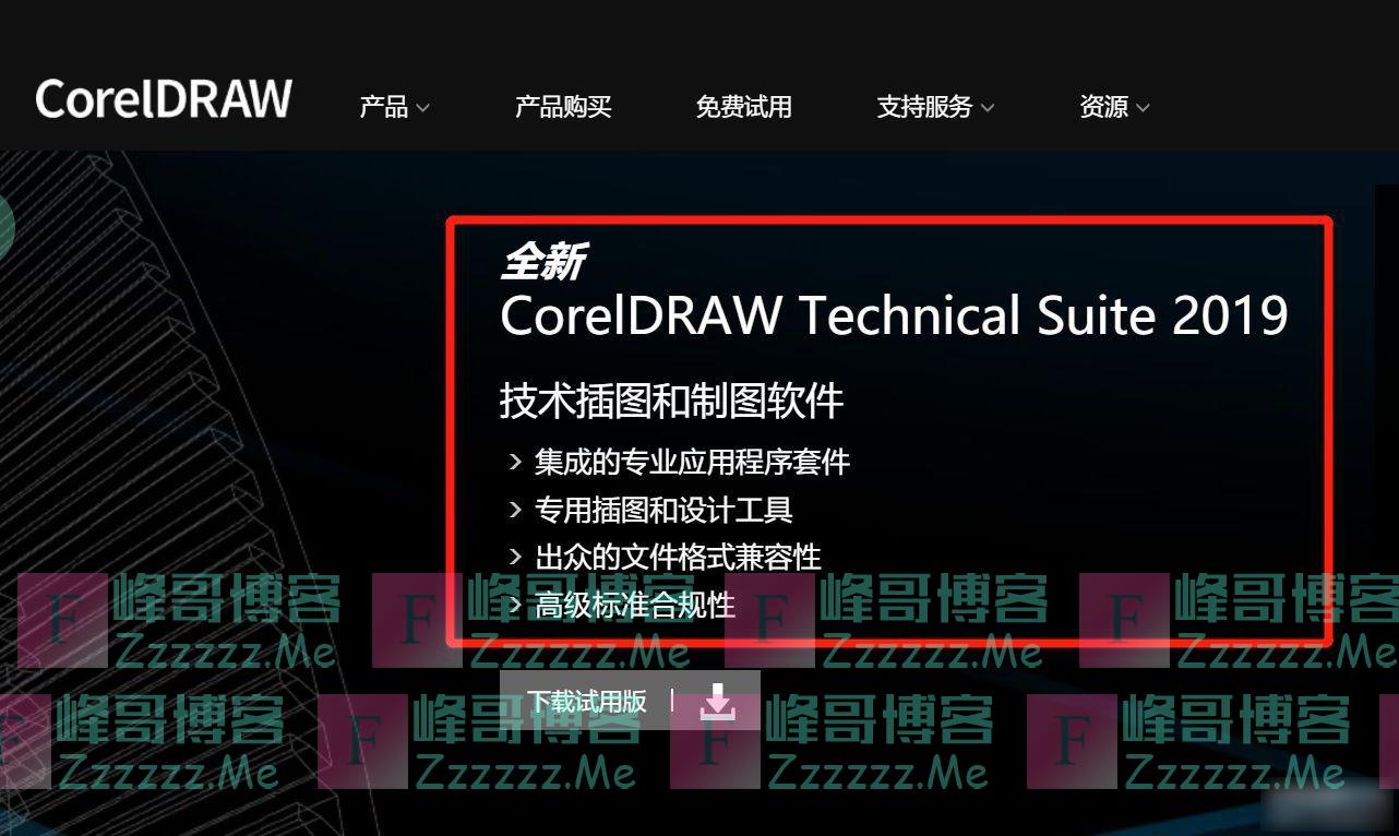 CorelDRAW V21.3.0.755 2019最新增强破解版 中文汉化绿色破解版